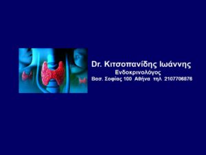 Dr.Κιτοπανιδης Ιωαννης Ενδοκρινολογος